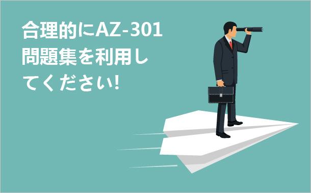 合理的にAZ-301問題集を利用してください