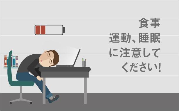 食事、運動、睡眠に注意してください