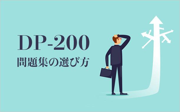DP-200問題集の選び方