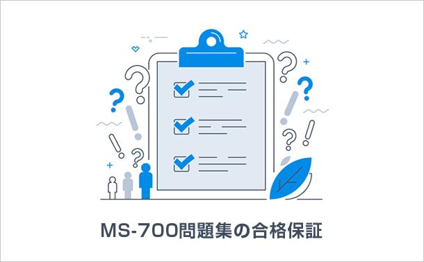 MS-700問題集の合格保証