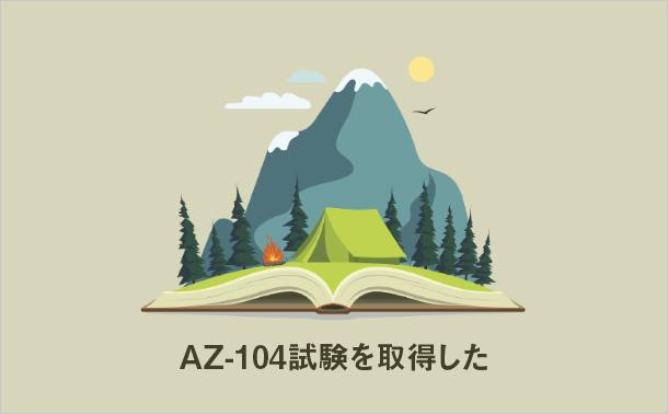 AZ-104試験試験を取得した