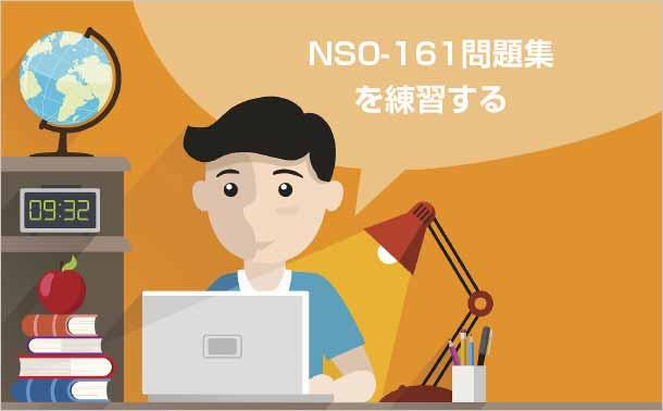 NS0-161問題集を練習する
