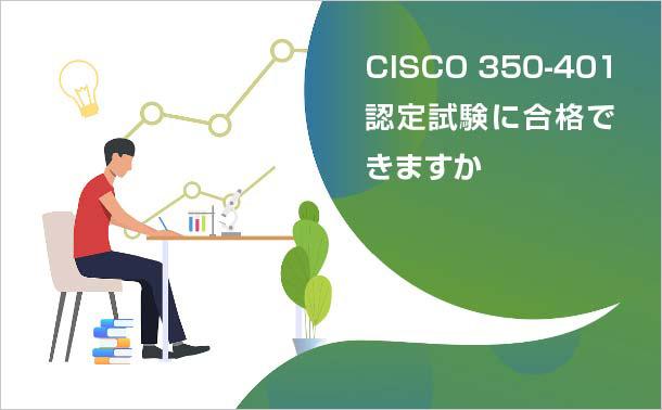 CISCO 350-401認定試験に合格できますか