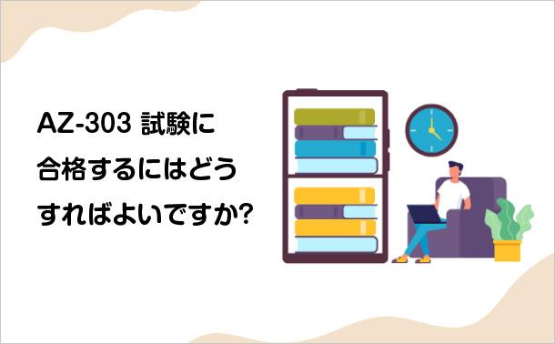 AZ-303試験に合格するにはどうすればよいですか?