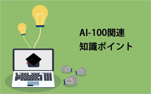 AI-100関連知識ポイント