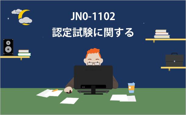 JN0-1102認定試験に関する