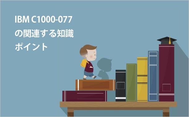 IBM C1000-077の関連する知識ポイント