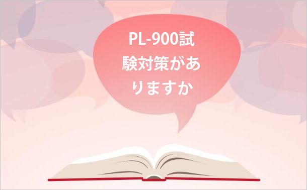PL-900試験対策がありますか