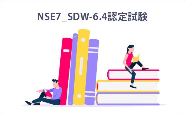 NSE7_SDW-6.4認定試験