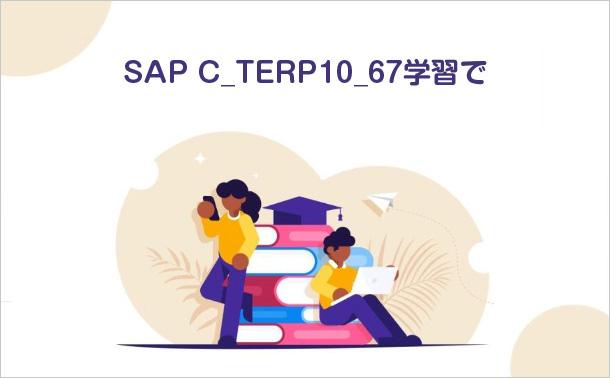 SAP C_TERP10_67学習で