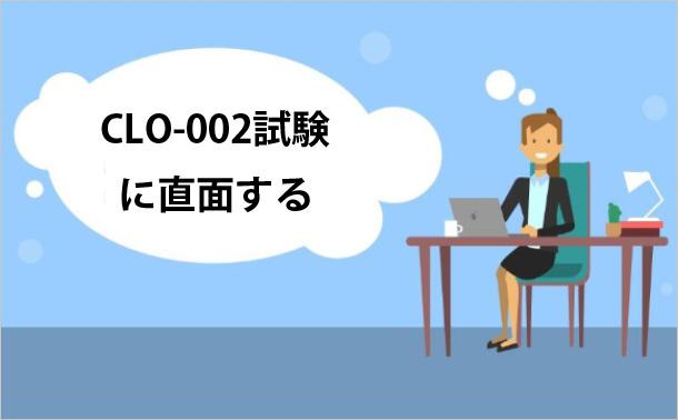 CLO-002試験に直面する