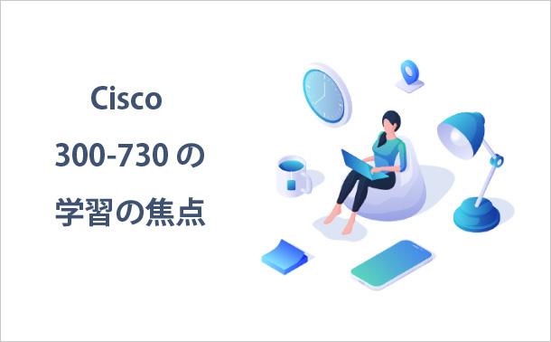 Cisco 300-730の学習の焦点