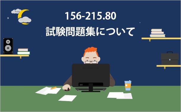 156-215.80試験問題集について